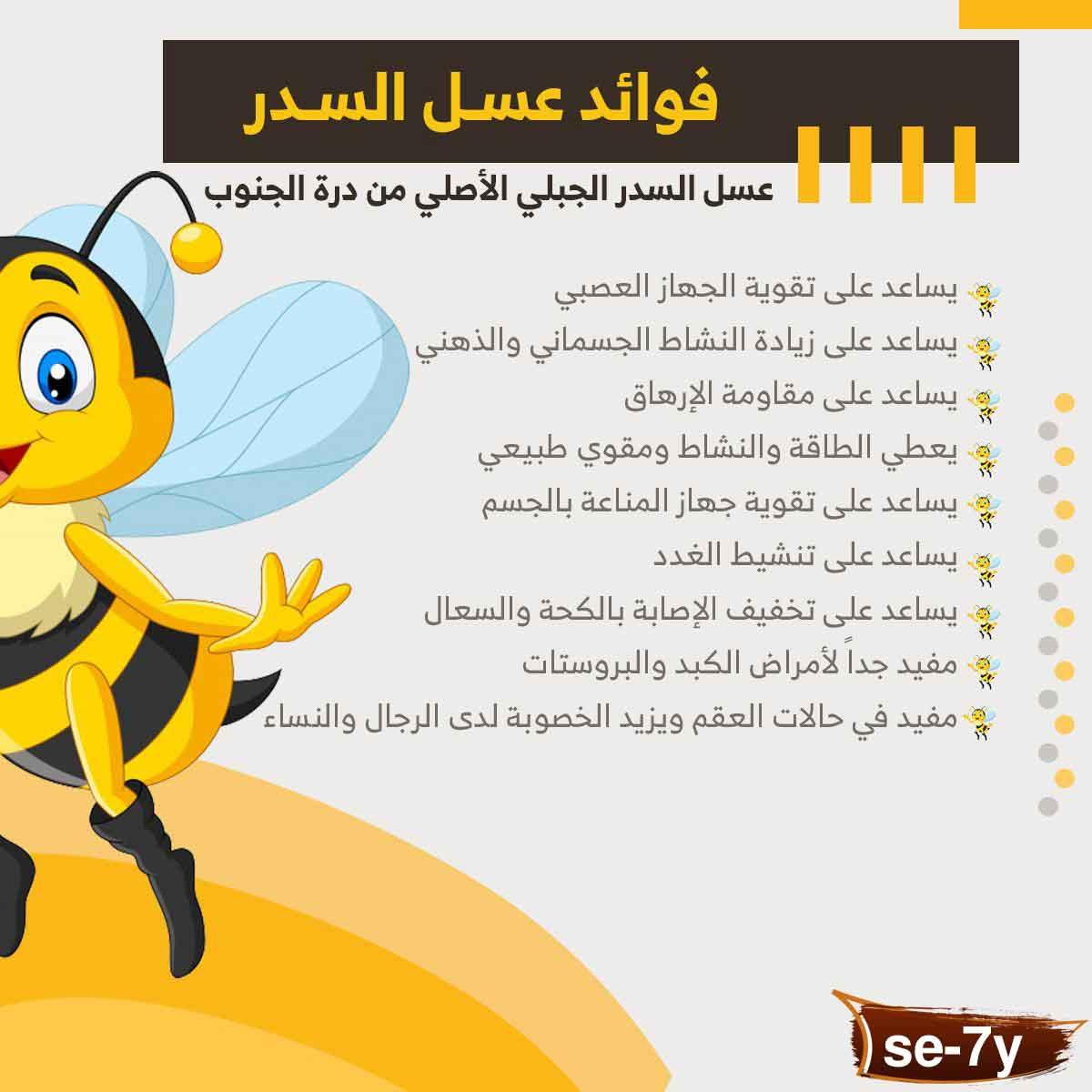 فوائد عسل السدر للاطفال - انفوجرافيك