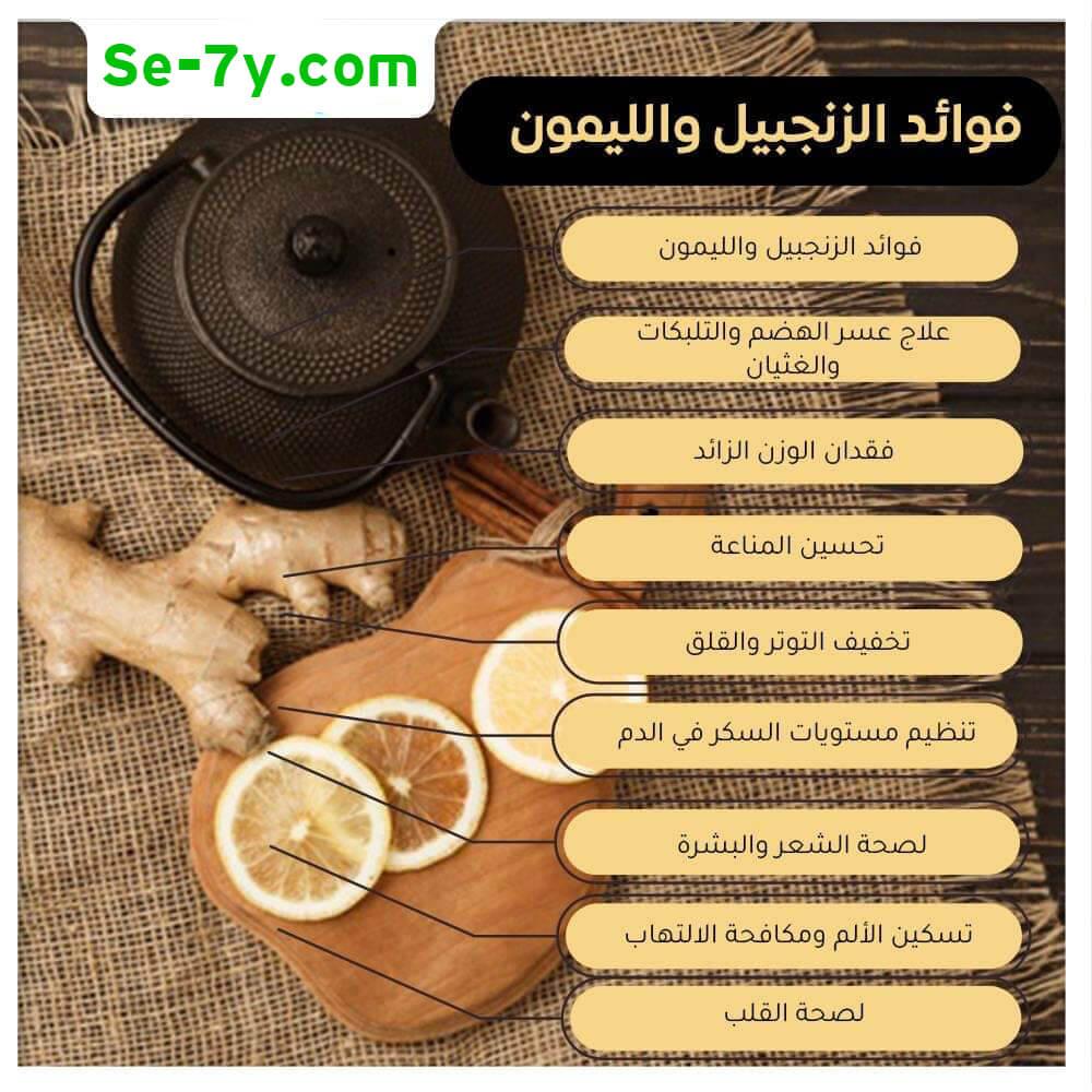 1 فوائد الجنزبيل مع الليمون للجسم
