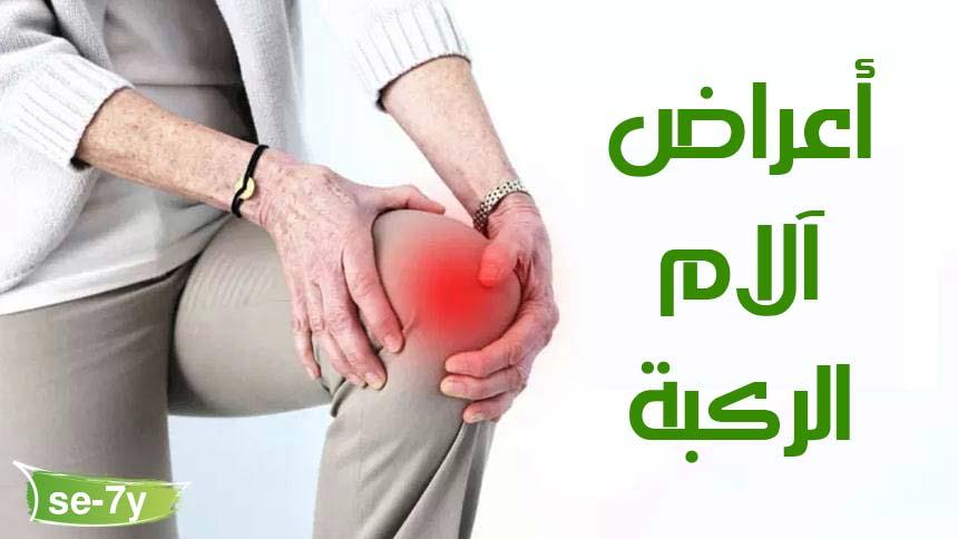 أعراض آلام الركبة